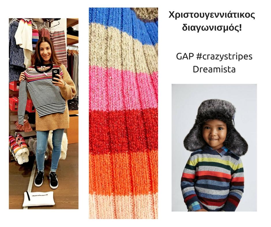 Gap x Dreamista – Διαγωνισμός
